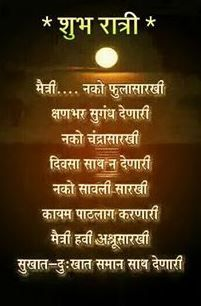 Good Night Image And Thought In Marathi Good Night 1 Good Night