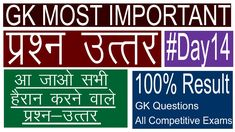 Important GK Questions & Answers ! All Competitive Exams ! Must Watch .