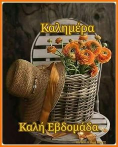 Good Night, Good Morning, Greek Language, Good Week, Night Pictures, Happy Day, Outdoor, Avon, Pictures