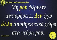 Funny Greek, Greek Quotes, Funny Moments, Funny Texts, True Stories, Sarcasm, Minions, Funny Quotes, Jokes