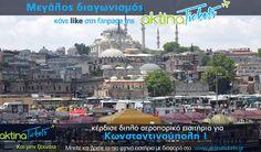Κάνε like στη Facebook σελίδα του Aktinatickets   κέρδισε διπλό αεροπορικό εισιτήριο για Κωνσταντινούπολη!