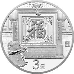 2017 Celebration of the Chinese New Year Silver Commemorative Coin (2017 賀歲紀念銀幣)
