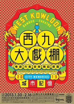 西九大戲棚 Hong Kong poster