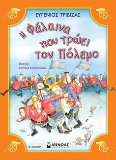 h falaina poy troei ton polemo 4 Kids, Children, Good Books, Kindergarten, Classroom, Peace, War, Baseball Cards, Education