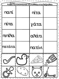 Alphabet Activities, Activities For Kids, Special Education Inclusion, Learn Greek, Greek Alphabet, Greek Language, Preschool Education, School Worksheets, School Staff