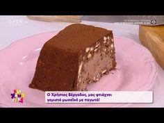 Συνταγή για γεμιστό μωσαϊκό με παγωτό από τον Χρήστο Βέργαδο - Έλα χαμογέλα 14/06/2020 | OPEN TV - YouTube Sweet Tooth, Tea, Desserts, Food, Youtube, Meal, Deserts, Essen, Hoods