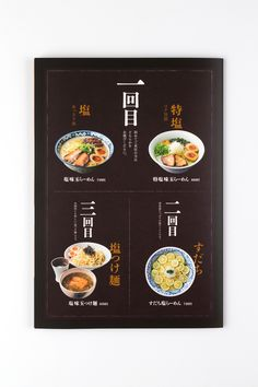 CLIENT : 株式会社ブシド DATE : 2013 Restaurant Poster, Restaurant Menu Design, Restaurant Branding, Restaurant Restaurant, Food Poster Design, Food Menu Design, Japanese Restaurant Design, Food Packaging, No Cook Meals