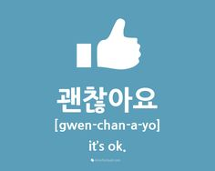 "In this lesson, we will learn how to say ""okay"" in Korean. There are a few ways to do this depending on the situation and the person you're talking to."