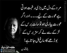 poetry, sad, and love image Love Quotes Poetry, Best Urdu Poetry Images, Love Poetry Urdu, Writing Quotes, Urdu Quotes, Wisdom Quotes, Best Quotes, Quotations, Famous Qoutes