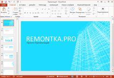 Скачать программу для создания презентаций