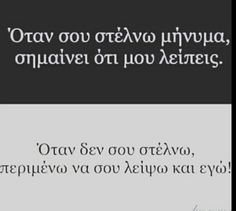 Αυτό Couple Moments, Couple Quotes, Mood Quotes, Life Quotes, Greek Quotes, Twitter Quotes, True Words, Texts, How Are You Feeling