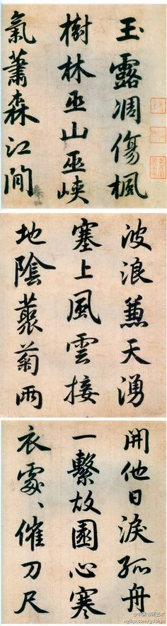 """Chinese calligraphy. 元朝 赵孟頫 行书 《杜甫秋兴八首》Yuan Chao, """"Eight Poems of Du Fu"""""""