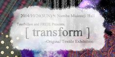 オリジナルテキスタイル展 [transform] 10/26 , 2014 @ 難波御堂筋ホール 9F-A室