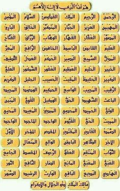 DesertRose,,,, names of allah - Quran Quotes Inspirational, Quran Quotes Love, Islamic Love Quotes, Religious Quotes, Islam Beliefs, Islamic Teachings, Islamic Dua, Islamic Phrases, Islamic Messages