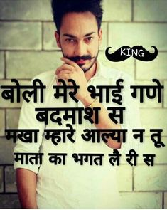 Funky Quotes, Crazy Quotes, True Love Quotes, Me Quotes, Royal Quotes, Funny Love Jokes, Dosti Quotes, Interesting Facts In Hindi, Attitude Quotes For Boys