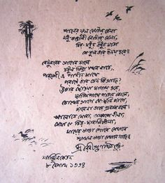 Tagore's handwriting via Anjan Sen Bengali Poems, Bangla Love Quotes, Rabindranath Tagore, True Quotes, Handwriting, Authors, Nostalgia, Poetry, Language