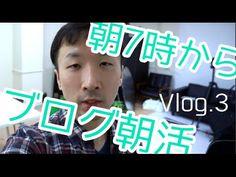毎週月曜日の朝にmagari studioでブログ更新を習慣化するための「朝活」をやっています。7時からなので6時45分ごろから会場準備。朝は苦手なので慣れるまでが・・・ === ぜひ、チャンネル登録(応援)をお願いします! http://www.youtube.com/user/satoshitogo?sub_...