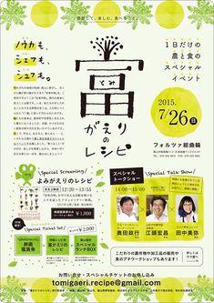 富山で開催される食のイベント『富がえりのレシピ』で【美味しい世界旅行】が本などの物販ブースやります。  『富がえりのレシピ』は昨年に引き続き2年目の参... Graph Design, Pop Design, Flyer Design, Layout Design, Print Design, Dm Poster, Japanese Graphic Design, Ppr, Japan Design