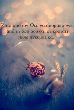 Greek Words, Greek Quotes, Orthodox Icons, Affirmations, Spirituality, Bible, Faith, Letters, Feelings