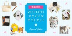 ずっと使い続けたいモノを集めたセレクトショップ - ZUTTO(ズット)