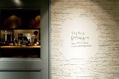 french panda - mangekyo|インテリアデザイン事務所|店舗デザイン・住宅リノベーション|北海道・東京 Environmental Graphics, Sign Design, Facade, Exterior, Neon Signs, Restaurant, Graphic Design, French, Shopping