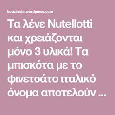 Τα λένε Nutellotti και χρειάζονται μόνο 3 υλικά! Ταμπισκότα με το φινετσάτο ιταλικό όνομα αποτελούνsequel του πολυσυζητημένου«Έχεις αυγά, αλεύρι & nutella; Φτιάξε ένα κέικ!» πουαγαπήθηκε από το κοινό και απέσπασε διθυραμβικά σχόλια από τους κριτικούς (εντάξει,το παραδέχομαι, υπερβάλλω)!Με τους ίδιους γνωστούς πρωταγωνιστές στο ρόλο των υλικών, χωρίς μίξερ και αμελητέο χρόνο προετοιμασίας, τα Nutellotti αναμένεται… Thumbprint Cookies, Nutella