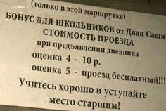 #воспитание #транспорт #Москва #Moscow #маршрутка #автобус
