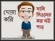funny photos Bangla Funny Photo, Funny Photos, Photo S, Family Guy, Guys, Fictional Characters, Free, Funny Pictures, Funny Pics