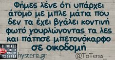 Funny Greek Quotes, Funny Quotes, Galaxy Nails, Word 2, Funny Facts, True Words, Laugh Out Loud, Laughing, Best Quotes