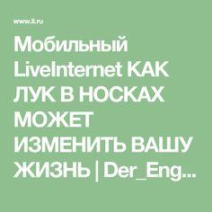 Мобильный LiveInternet КАК ЛУК В НОСКАХ МОЖЕТ ИЗМЕНИТЬ ВАШУ ЖИЗНЬ   Der_Engel678 - Дневник Der_Engel678  
