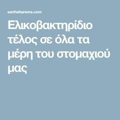 Ελικοβακτηρίδιο τέλος σε όλα τα μέρη του στομαχιού μας Get Healthy, Healthy Tips, Foot Reflexology, Gymaholic, Home Spa, Diet Drinks, Just Do It, Health Remedies, Beauty Secrets