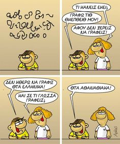 Funny Greek Quotes, Funny Quotes, Kai, Funny Pins, Funny Stuff, Funny Cartoons, Just In Case, Jokes, Comics