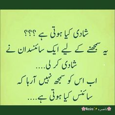 Funny quotes with pictures in urdu: pin by nasira ahmad on اردو quotes. Funny Quotes In Urdu, Funny Picture Quotes, Funny Quotes For Teens, Jokes Quotes, Funny Quotes About Life, Best Quotes, Funny Pictures, Cute Jokes, Very Funny Jokes