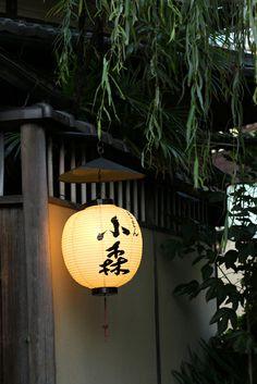 Gion Komori, Gion Shirakawa, Kyoto