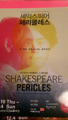 페리클레스 예술의전당 CJ토월극장 20161126