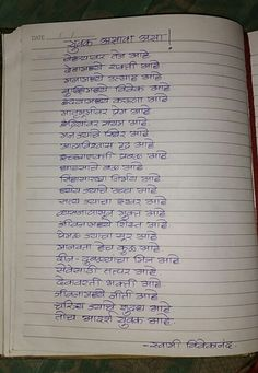 This Marathi poem looks even better because look how straight! 13 Incredibly Calming Pictures Of PERFECT Handwriting In Indian Languages Marathi Love Quotes, Marathi Poems, Motivational Picture Quotes, Inspirational Poems, Motivational Thoughts, Mixed Feelings Quotes, Feelings Words, Perfect Handwriting, Love Quotes For Wife