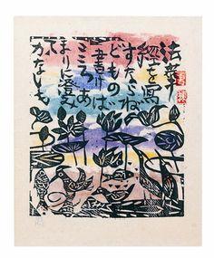 Poem with lotus, birds and fish by woodblock print designer, Shiko Munakata, Japan