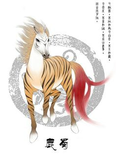 The lu shu is a Chinese animal that looks like a horse with a white head, tiger stripes and a red tail. Its call sounds like people singing folk songs.