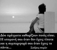 Greek Quotes, Wise Quotes, Motivational Quotes, Inspirational Quotes, Let Them Talk, Let It Be, Greek Words, Picture Quotes, Positive Quotes