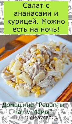 Salad with pineapple and chicken. You can eat at night! - Salate - Welcome food web Meat Recipes, Chicken Recipes, Cooking Recipes, Healthy Recipes, Estonian Food, Eating At Night, Proper Nutrition, Food Blogs, Food To Make