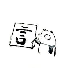 【一日一大熊猫】2015.12.12 僕の今年の漢字は「言」だね。 お金が無い無いって言ってたら本当に無くなったからね。 言霊ってあると思う。 悪口や愚痴を言っていると言霊が作用して あんまり良くないかもね。 今日から気をつけよっと。 #パンダ #今年の漢字 #言霊