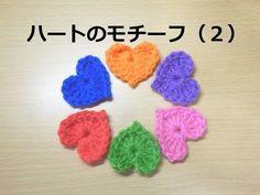 かぎ編みの小さなハートのモチーフ(2):How to Crochet Heart Motif / Crochet and Knitting Japan - YouTube