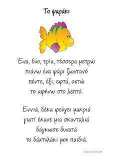 Greek4Kids: The fish song - Το ψαράκι
