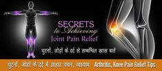 घुटनों दर्द में खास बातें Knee Pain Treatment in Hindi Knee Pain Exercises, Knee Pain Relief, No Dairy Recipes, Pressure Points, Arthritis, Health Tips, Acupressure Points, Healthy Lifestyle Tips
