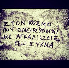 Old Quotes, Greek Quotes, Lyric Quotes, Lyrics, Word Porn, Meant To Be, Poetry, Inspirational Quotes, Relationship