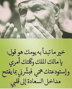 اللهم امين يارب العالمين Islam Beliefs, Duaa Islam, Islam Hadith, Islam Religion, Islam Quran, Allah Islam, Beautiful Arabic Words, Arabic Love Quotes, Islamic Inspirational Quotes