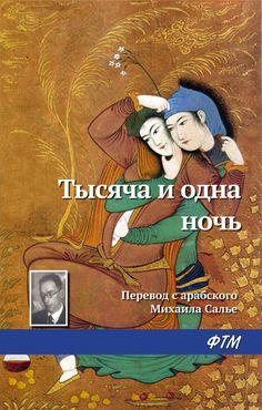 Книга турецкие народные сказки скачать