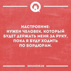Лента ladoga999 Phone Wallpaper Images, Wit And Wisdom, In My Feelings, Philosophy, Best Quotes, Texts, Laughter, Poems, Relationship