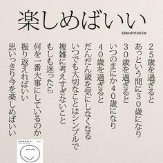 楽しめばいい | 女性のホンネ川柳 オフィシャルブログ「キミのままでいい」Powered by Ameba
