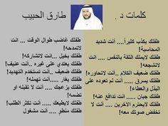 كلمات د. طارق الحبيب  طفلك